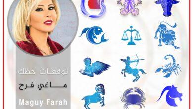 Photo of حظك أبراج الفلك اليوم 11/9/2020 الجمعة 11 سبتمبر وتوقعات الأبراج