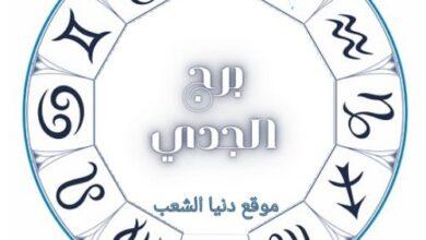 Photo of جاكلين عقيقي توقعات برجك الجدي اليوم الأثنين 18/1/2021