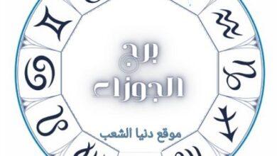 Photo of جاكلين عقيقي توقعات برجك الجوزاء اليوم الأثنين 18/1/2021