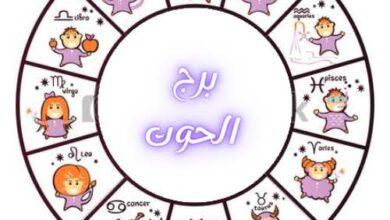 Photo of توقعات برجك الحوت مع جاكلين عقيقي اليوم الأربعاء 13/1/2021