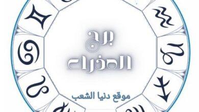 Photo of جاكلين عقيقي توقعات برجك العذراء اليوم الأثنين 18/1/2021