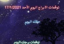 Photo of توقعات حظك جاكلين عقيقي اليوم الأحد 17/1/2021 | الابراج اليوم 17 يناير 2021