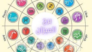 Photo of جاكلين عقيقي توقعات برجك الميزان اليوم الأحد 17/1/2021